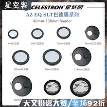巴德膜as列 40 rr76 80 90 114 127 130mm 太阳滤镜