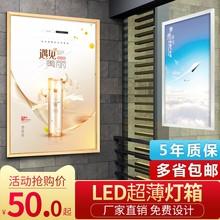 led超薄灯箱挂墙式广告
