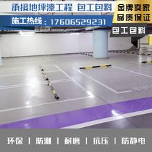 日本面as耐磨地板漆an厂房车间室内家用油漆环氧树脂地坪漆水