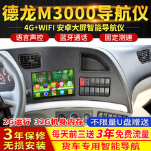 德龙新as3000 an航24v专用X3000行车记录仪倒车影像车载一体机