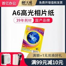 天威 asA6厚型高an  高光防水喷墨打印机A6相纸  20张200克