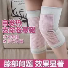 护膝保as老寒腿男女60护关节自发热中老年的加绒加厚防寒冬季