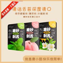 唐(小)甜as糖清口糖磨60水蜜桃味薄荷味绿茶蜂蜜味