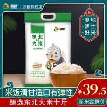 浙粮臻as东北黑龙江op种一级5kg优选圆粒东北包邮