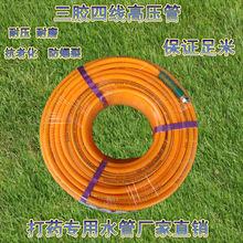 三胶四as农用打药胶op胶管喷药水管喷雾器高压管PVC胶管软管