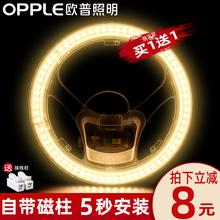欧普lasd吸顶灯灯op改造灯泡圆形灯条替换光源灯板
