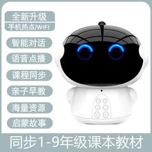 (小)度智as机器的aiop灵(小)谷宝宝陪伴wifi多功能语音早教学习机