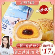 三味酥as牛油果酥早op雪媚娘糕点点心早餐零食代餐饱腹