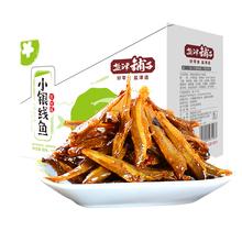 盐津铺as(小)银线鱼香op味(小)鱼仔零食(小)吃开袋即食休闲食品
