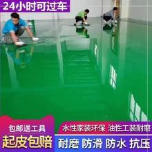 地板漆as泥地面漆室uc漆汽修间环氧树脂底漆院子场