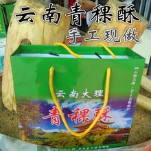 云南特as大理白家青ny桃酥松子酥780g礼盒糕点美食包邮
