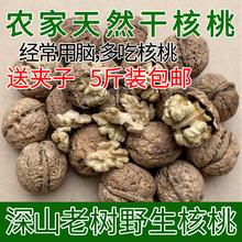 201as年新货 陕ny老树干核桃天然农家自产原味薄皮孕妇坚果5斤