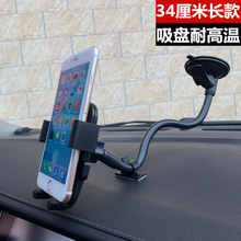 [at52]车载加长款吸盘式汽车上手机支撑架