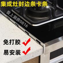 集成灶缝隙at2条厨房卡t8台面挡水包边收口压条接缝专用边条