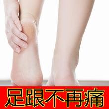 脚跟疼痛at后跟痛脚底ro去足痛跟腱炎足跟痛专用贴膏
