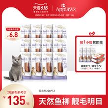 Appataws爱普ro进口吞拿鱼猫鱼柳30g*12营养零食湿粮罐头