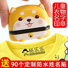 幼儿园儿童宝宝(小)学生衣物校服at11名字印fc爱卡通签名印章