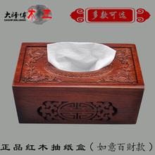 特价越at红木纸巾盒fc空雕花抽纸盒创意木质中式客厅