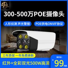 500万pate摄像头免gw外高清夜视远程手机网络监控器店铺用商用