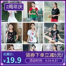 民族风at季新式针织gw衣 大码宽松刺绣花短袖T恤中国风打底衫