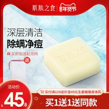 海盐皂at螨祛痘洁面pi羊奶皂男女脸部手工皂马油可可植物正品