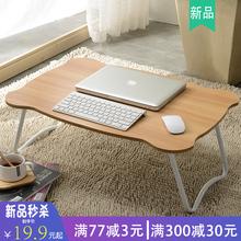 笔记本at脑桌做床上pi折叠桌懒的桌(小)桌子学生宿舍网课学习桌