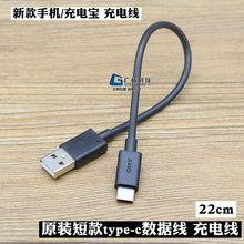 原装短式type-c数据at9手机充电sn源充电线适用华为(小)米三星