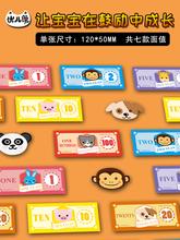 幼儿园游戏币奖励币学习币at9真钱纸币sn教具早教玩具代金券