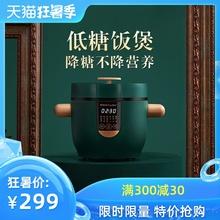 荣事达at糖电饭煲迷ic(小)型多功能智能去降糖养生蒸煮脱糖饭锅