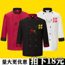 厨师工at服男长袖秋ic酒店西餐厅厨房食堂餐饮厨师服长袖夏季