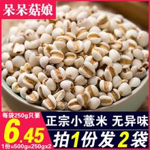 白50atg(小)粒薏仁ic仁米红豆赤豆粥原料仁薏苡仁