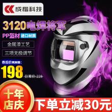自动变at电焊面罩头ic自动焊工帽焊接氩弧焊烧焊眼镜防紫外线