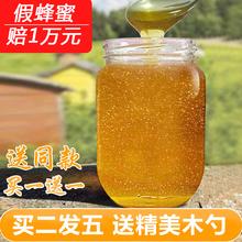 蜂蜜纯at天然秦岭农ic峰蜜洋槐蜜野生蜜多花蜜山花结晶