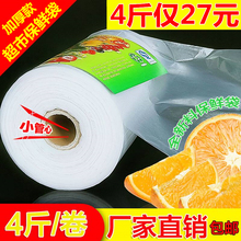食品级at用食品袋超ic断点手撕塑料袋专用加厚连卷袋