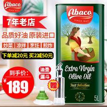 西班牙at口佰多力特ic橄榄油食用油5L冷压榨炒菜凉拌变形清仓