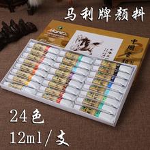 马利牌at装 24色onl 包邮初学者水墨画牡丹山水画绘颜料