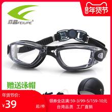 菲普游at眼镜男透明ac水防雾女大框水镜游泳装备套装