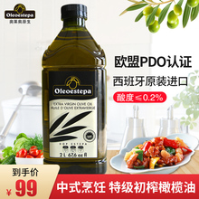 奥莱奥at生西班牙原stPDO特级初榨橄榄油2L酸度≤0.2食用油