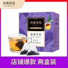 尚客茶au油切乌龙茶al木炭技法日式茶袋泡茶冷泡茶盒装