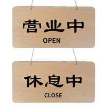 营业中au牌休息中创er正在店门口挂的牌子双面店铺门牌木质