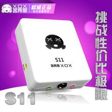 客所思S11 USB外置声卡au11语言聊ti变音 喊麦声卡 现货发售