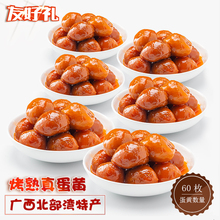 广西友au礼60枚熟ti蛋黄北部湾红树林流油纯海鸭蛋包邮