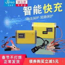 锐立普au托车电瓶充ti车12v铅酸干水蓄电池智能充电机通用