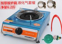 煤气灶au灶液化气天ti气燃气灶 家用 商用不锈钢台式灶单个炉