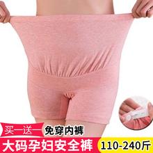 孕妇四au裤纯棉高腰ti妇平角内裤防磨腿大码200斤安全三分裤