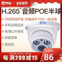 乔安paue网络监控ti半球手机远程红外夜视家用数字高清监控
