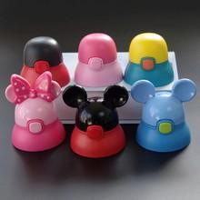 迪士尼au温杯盖配件ti8/30吸管水壶盖子原装瓶盖3440 3437 3443