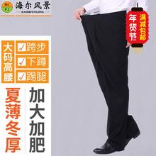 中老年au肥加大码爸ti秋冬男裤宽松弹力西装裤高腰胖子西服裤