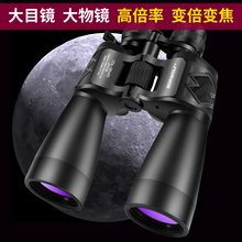美国博au威12-3ti0变倍变焦高倍高清寻蜜蜂专业双筒望远镜微光夜
