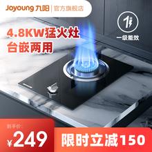 九阳燃au灶煤气灶单ti气天然气家用台嵌两用猛火炉灶具CZ115